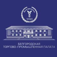 Белгородская ТПП